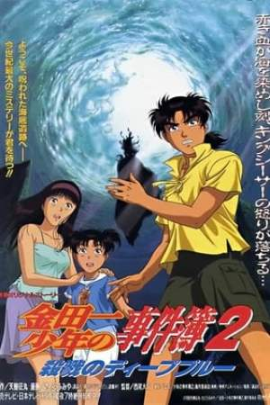 Image The File of Young Kindaichi: Deep Blue Massacre
