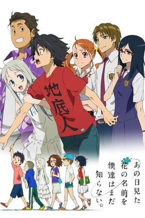 Image Anohana: the Flower We Saw That Day