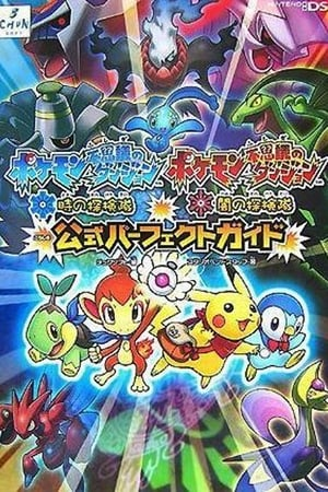 Image Pokémon Mystery Dungeon: Explorers of Time & Darkness