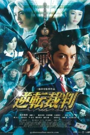 Image Phoenix Wright: Ace Attorney