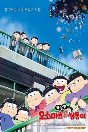 Image Mr. Osomatsu the Movie