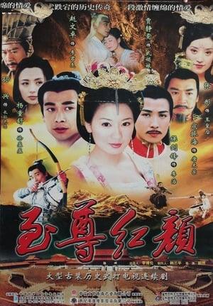 Lady Wu: The First Empress