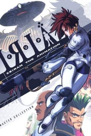 Image Iria: Zeiram the Animation