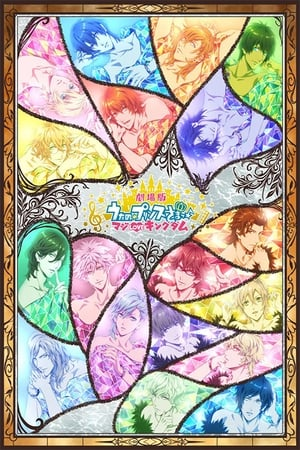 Image Uta no☆Prince-sama♪ Maji Love Kingdom Movie
