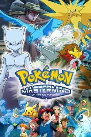 Poster Pokémon: The Mastermind of Mirage Pokémon 2006