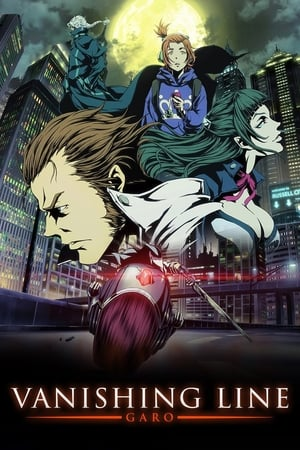 Image GARO -VANISHING LINE-
