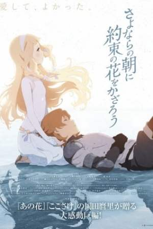 Image Maquia : When the promised Flower blooms