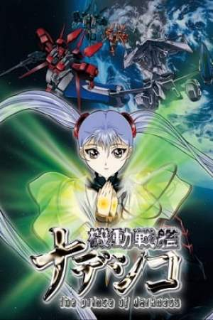Image Martian Successor Nadesico: The Motion Picture - Prince of Darkness