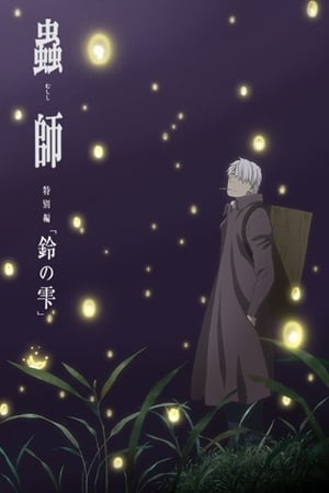 Poster Mushishi: The Next Chapter - Drops of Bells 2015