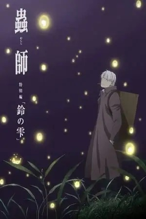 Image Mushishi: The Next Chapter - Drops of Bells