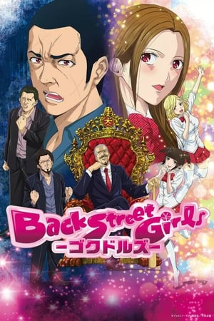 Image Back Street Girls: Goku Dolls