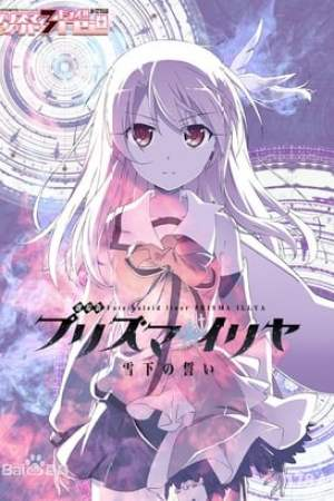 Image Fate/Kaleid Liner Prisma☆Illya Movie: Oath Under Snow