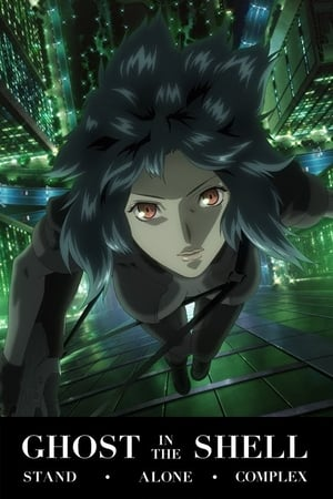 Image Ghost in the Shell: Stand Alone Complex