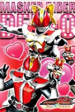 Image Kamen Rider Den-O: The Birth of Pretty Den-O!