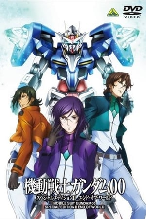 Image Mobile Suit Gundam 00 Special Edition II: End of World