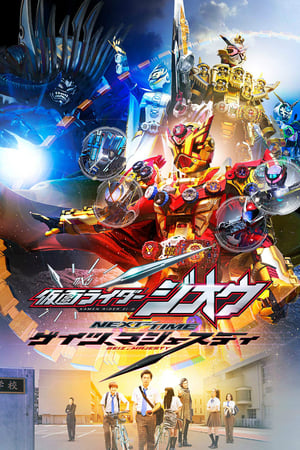 Poster Kamen Rider Zi-O NEXT TIME: Geiz, Majesty 2020