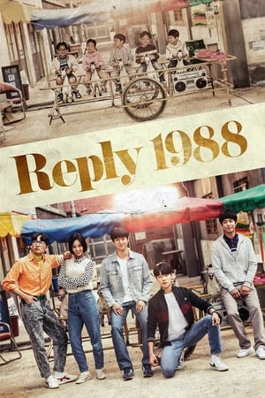 Image Reply 1988