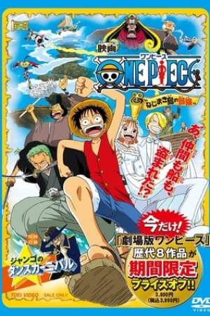 Image One Piece: Clockwork Island Adventure