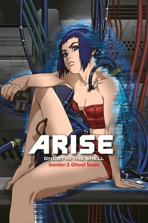 Image Ghost in the Shell Arise - Border 3: Ghost Tears
