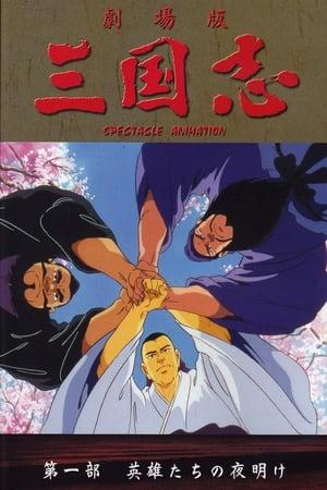 Sangokushi: Dawn of the Heroes