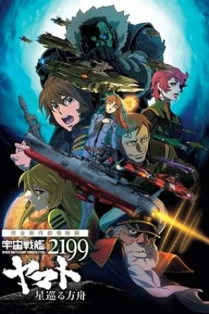 Image Star Blazers [Space Battleship Yamato]: Odyssey of the Celestial Ark
