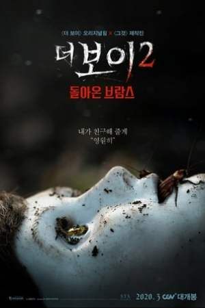 Image 더 보이 2: 돌아온 브람스