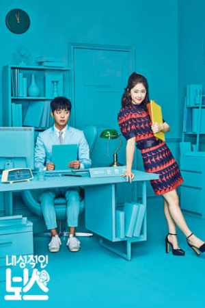 Image Ông Chủ Bí Ẩn - Introverted Boss