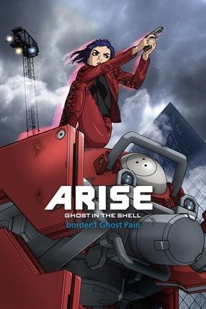 Image Ghost in the Shell Arise - Border 1: Ghost Pain