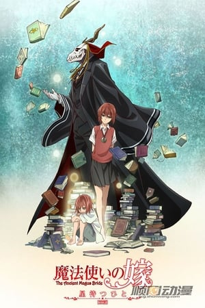 Image The Ancient Magus' Bride: Those Awaiting a Star
