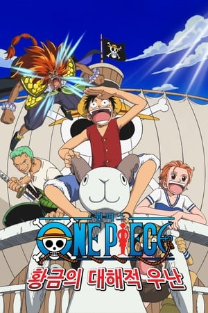 Image One Piece: The Movie