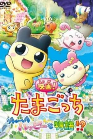 Image Tamagotchi: The Movie! The Happiest Story in the Universe!?