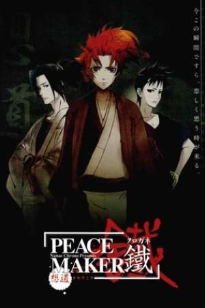Image Peace Maker Kurogane Movie 1: Omou Michi