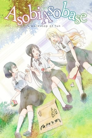 Image Asobi Asobase - workshop of fun -