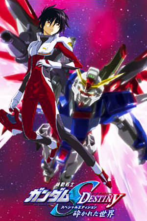 Image Mobile Suit Gundam SEED Destiny Special Edition I - The Broken World