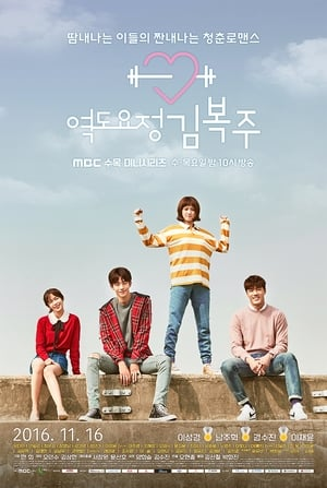 Image Weightlifting Fairy Kim Bok-Joo