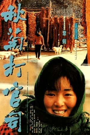 Image The Story of Qiu Ju