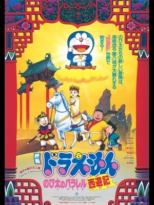 Doraemon: The Record of Nobita's Parallel Journey to the West