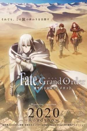 Image Fate/Grand Order: The Movie - Wandering: Agateram