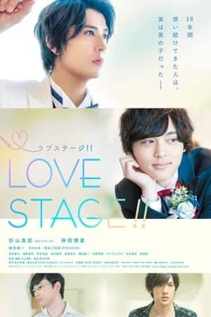 Image Love Stage!