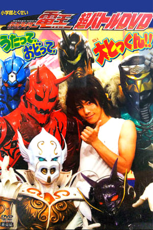 Image Kamen Rider Den-O: Singing, Dancing, Great Training!!