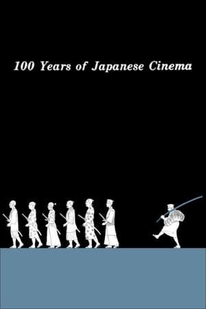 100 Years of Japanese Cinema