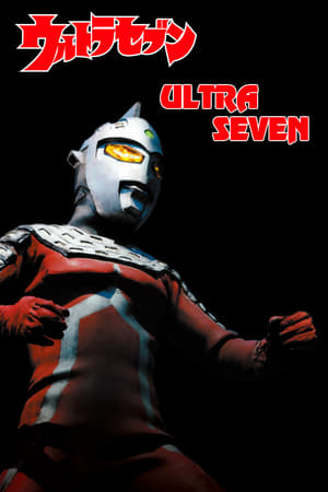 Image Ultra Seven