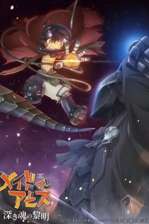 Image Made in Abyss Movie 3: Fukaki Tamashii no Reimei