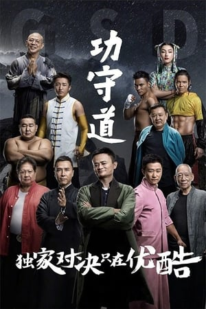 Image Guardians of Martial Arts