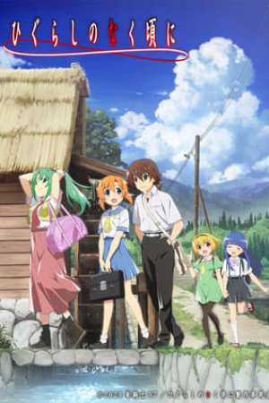 Image Higurashi : When They Cry - New