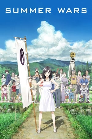 Image Summer Wars