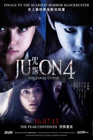 Image Ju-on: The Final Curse