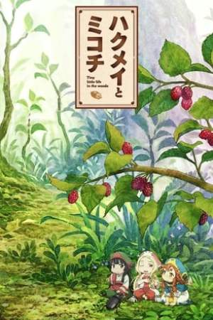 Image Hakumei and Mikochi