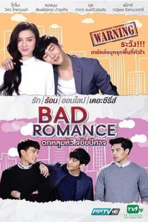 Image Bad Romance The Series