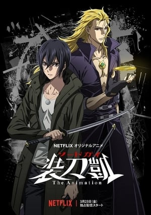 Poster SWORD GAI: The Animation 2018